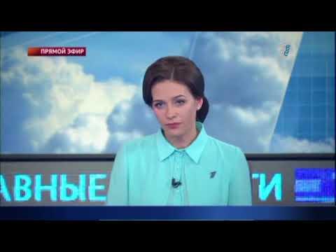 Главные новости. Выпуск от 12.07.2018 - DomaVideo.Ru
