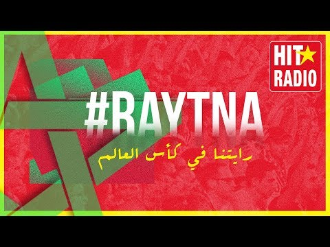HATIM AMMOR, IBTISSAM TISKAT, CHEB YOUNESS, DUB AFRIKA & DJ SOUL-A - #RAYTNA رايتنا