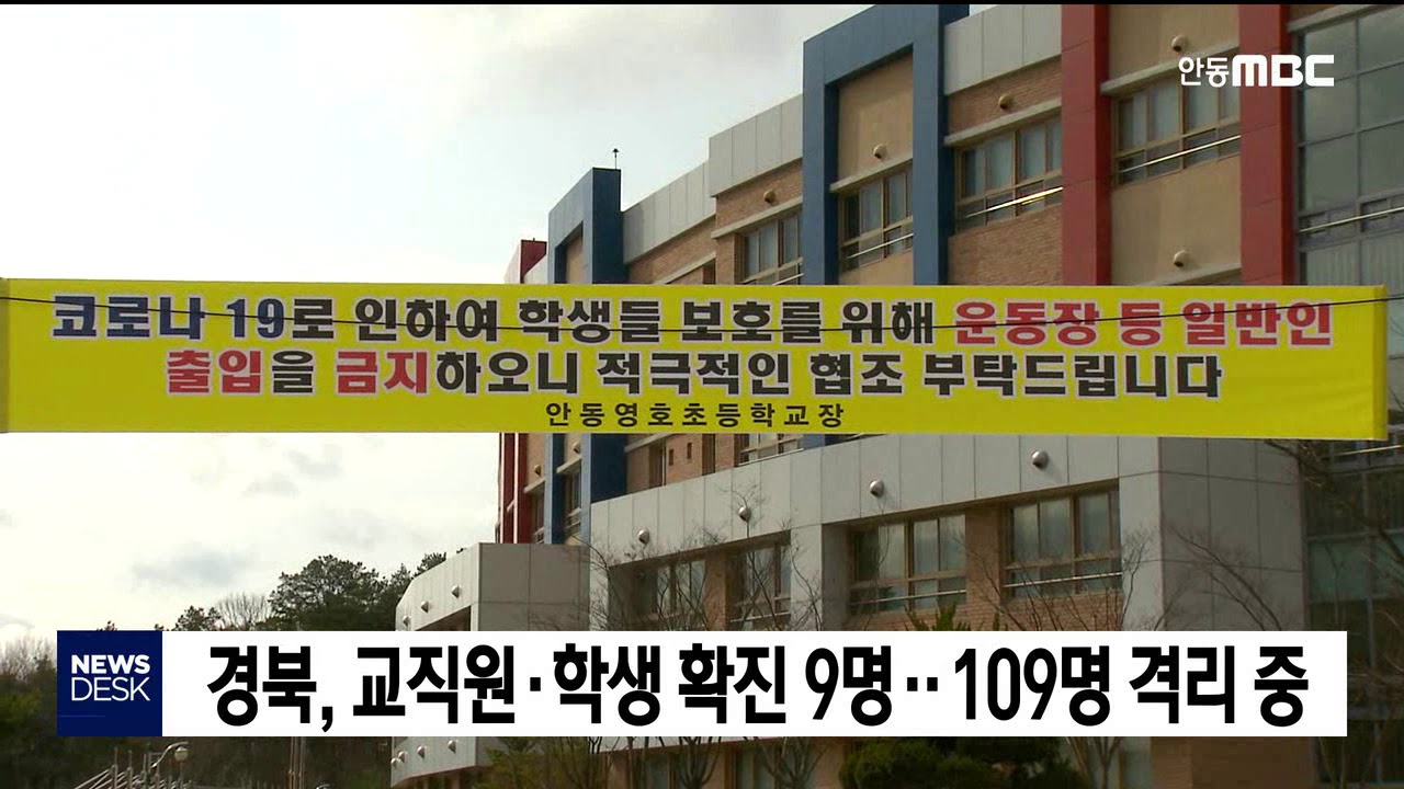 경북, 교직원.학생 확진 9명.. 109명 격리중