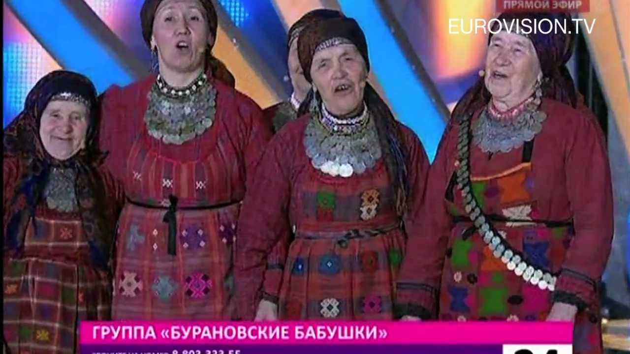 Buranovskiye Babushki - Party For Everybody (Venemaa 2012)