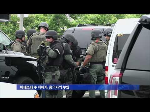 피살 여성은 부인, 용의자 차량 발견  6.3.16  KBS America News