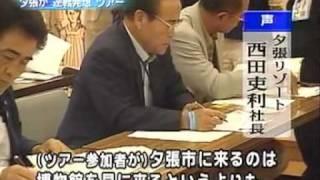財政再建団体 - 動画・画像のま...