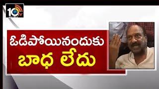 ఓడిపోయినందుకు బాధ లేదు | JC Prabhakar Reddy Sensational Comments on TDP Defeat in 2019 Elections