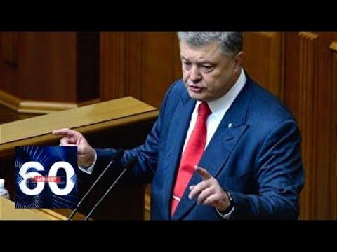 Армия, мова и вера: Порошенко подвел итоги работы. 60 минут от 20.09.18