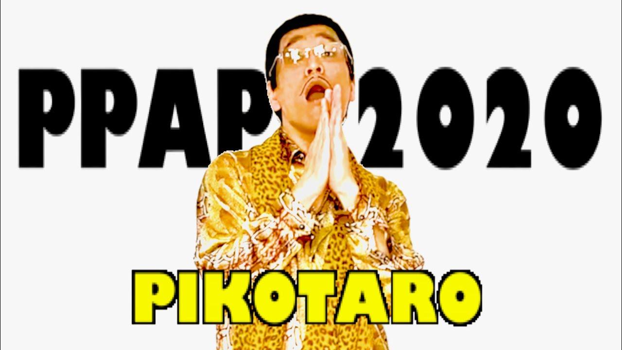 「PPAP」の2020年版が配信決定!