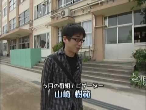 山崎樹範さん足立区ナビゲート? 〜小学校 編〜