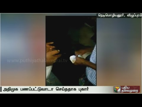 Caught-on-camera-ADMK-distributes-cash-to-voters-using-power-cut-in-Villupuram