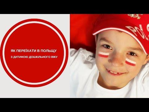 Переїзд в Польщу: Як переїхати в Польщу з дитиною дошкільного віку?