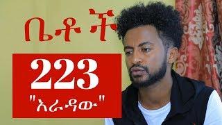 Betoch - አራዳው Episode 223