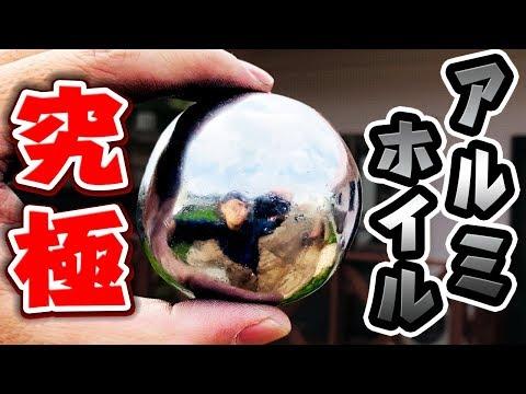 Foliosta kiiltävä pallo – Komiaa!