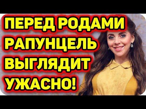 ДОМ 2 НОВОСТИ раньше эфира (11.03.2018) 11 марта 2018. - DomaVideo.Ru
