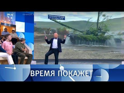 «Восток-2018». Время покажет. Выпуск от 13.09.2018 - DomaVideo.Ru