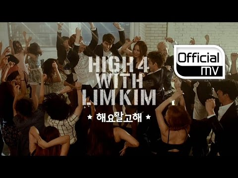 HIGH4, Kim Yerin - A Little Close [MV]