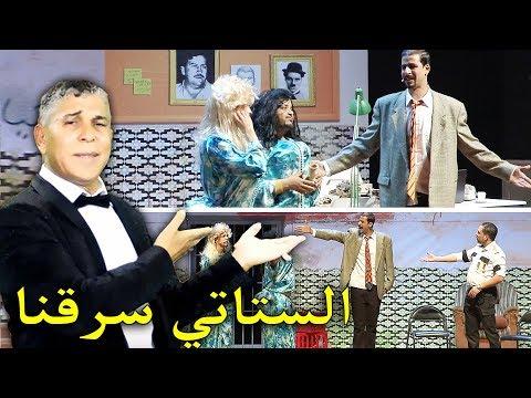 Comedy show - Ciloune  سكيزو و ياسين ورشيد و إسماعيل  الفنان الستاتي شفار سرقني أنا و الشيخات