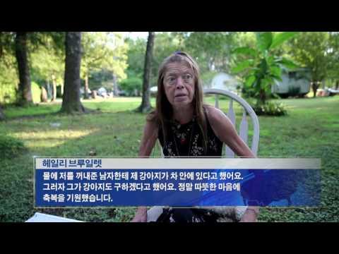 익사 직전 구조, 한달만의 재회   9.14.16 KBS America News