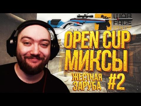 WarFace OPEN CUP МИКСЫ #2 ЖЕСТКАЯ ЗАРУБА НА ПЕРЕУЛКАХ (видео)