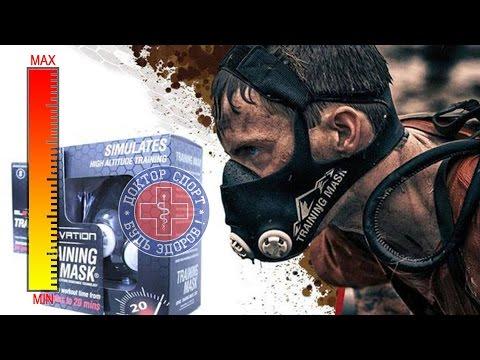 Доктор Спорт - Тренировочная маска - DomaVideo.Ru