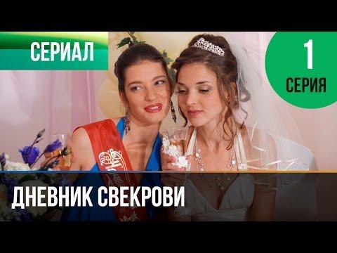 Дневник свекрови 1 серия - Мелодрама   Фильмы и сериалы - Русские мелодрамы (видео)