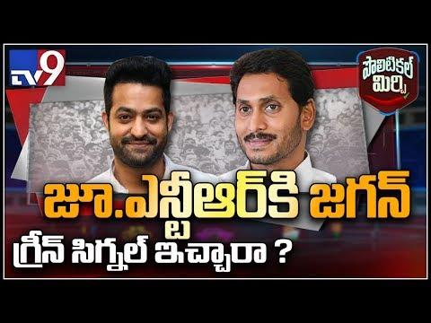 Political Mirchi: జగన్ పాలనలో జూనియర్  బొమ్మ? - TV9
