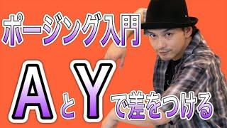 MST – 【ポージング入門】AとYのスタイリング / poppin animation 入門
