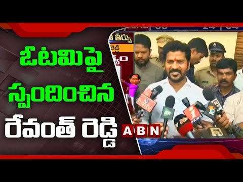 Revanth Reddy Speaks To Media After Election Results | Telangana Elections 2018 | ABN Telugu