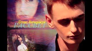 Денис Кочержук - Рассвет