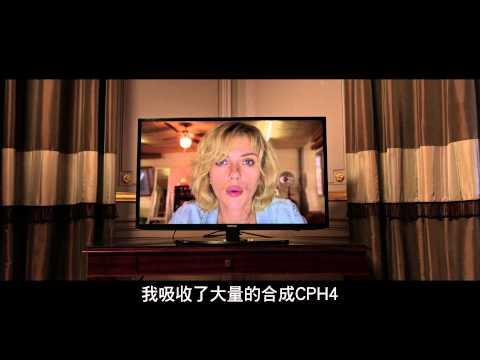 【露西】電影片段-教授篇