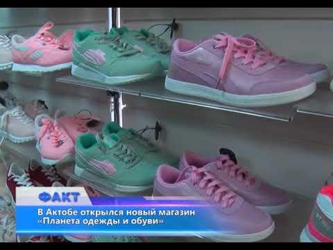 В Актобе открылся новый магазин «Планета одежды и обуви» видео