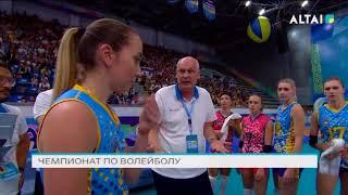 Завершилась групповая часть клубного Кубка Азии по волейболу среди женщин в Усть-Каменогорске.