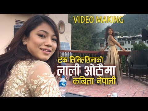 (Kabita Nepali Video Making 'Lali Othaima' by Tanka Timilsina   Video Making - Duration: 10 minutes.)