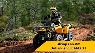 3. Обзор Can Am Outlander 650 MAX XT CAMO