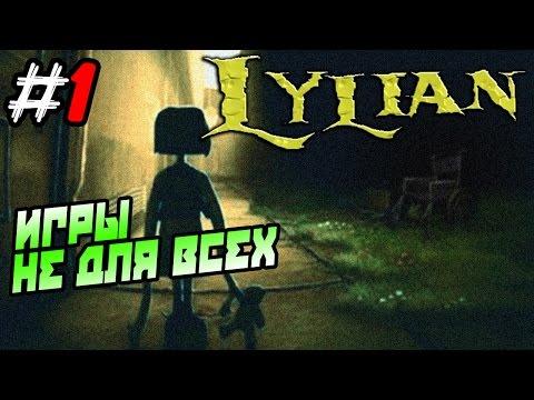 Lylian: Episode One - Paranoid Friendship прохождение ● игры не для всех ● Часть 1