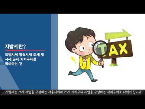 강남민원길라잡이 - 지방세 납부방법 안내