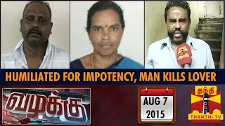 Vazhakku - Humiliated for Impotency, Man brutally kills Lover - (7/8/2015)