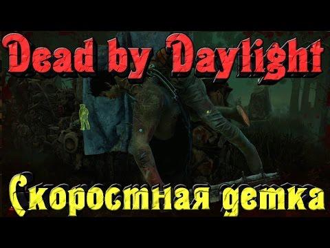 Dead by Daylight - Скоростная детка (видео)