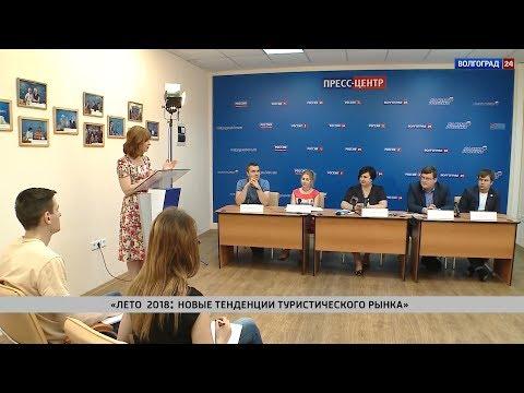 Лето-2018: новые тенденции туристического рынка в Волгоградской области. Выпуск 13.07.18