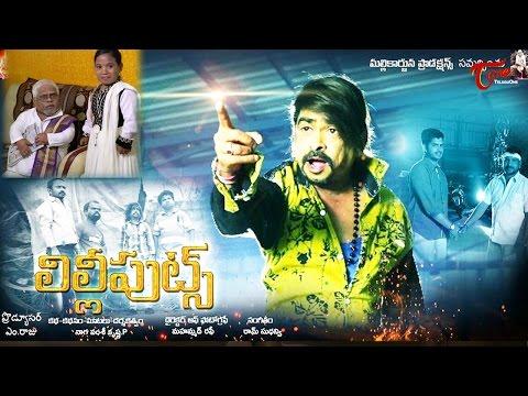 LILLI PUTS    Telugu Short Film 2017    By Naga Vamshi Krishna