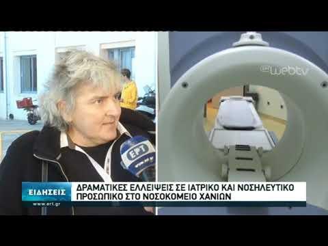 Δραματικές ελλείψεις σε ιατρικό και νοσηλευτικό προσωπικό στο νοσοκομείο Χανιών   03/02/2020   ΕΡΤ