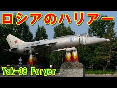 「Yak-38」は、ソ連のヤコヴレフ設計局で開発された垂直離着陸機(VTOL機)。西側の「ハリアー」に対抗し国家のプライドと威信をかけ開発され、「エリア88」にも登場した機体とは・・・  続きは動画をご覧下さい。   Favorite:【エリア88】【エースコンバット】【沈黙の艦隊】    【ロシア】なぜ東側のハリアーになれなかったのか?『Yak-38』フォージャー!威信をかけ開発されたが「まがい物」と呼ばれたヤコヴレフの垂直離着陸機の挑戦の記憶とは...