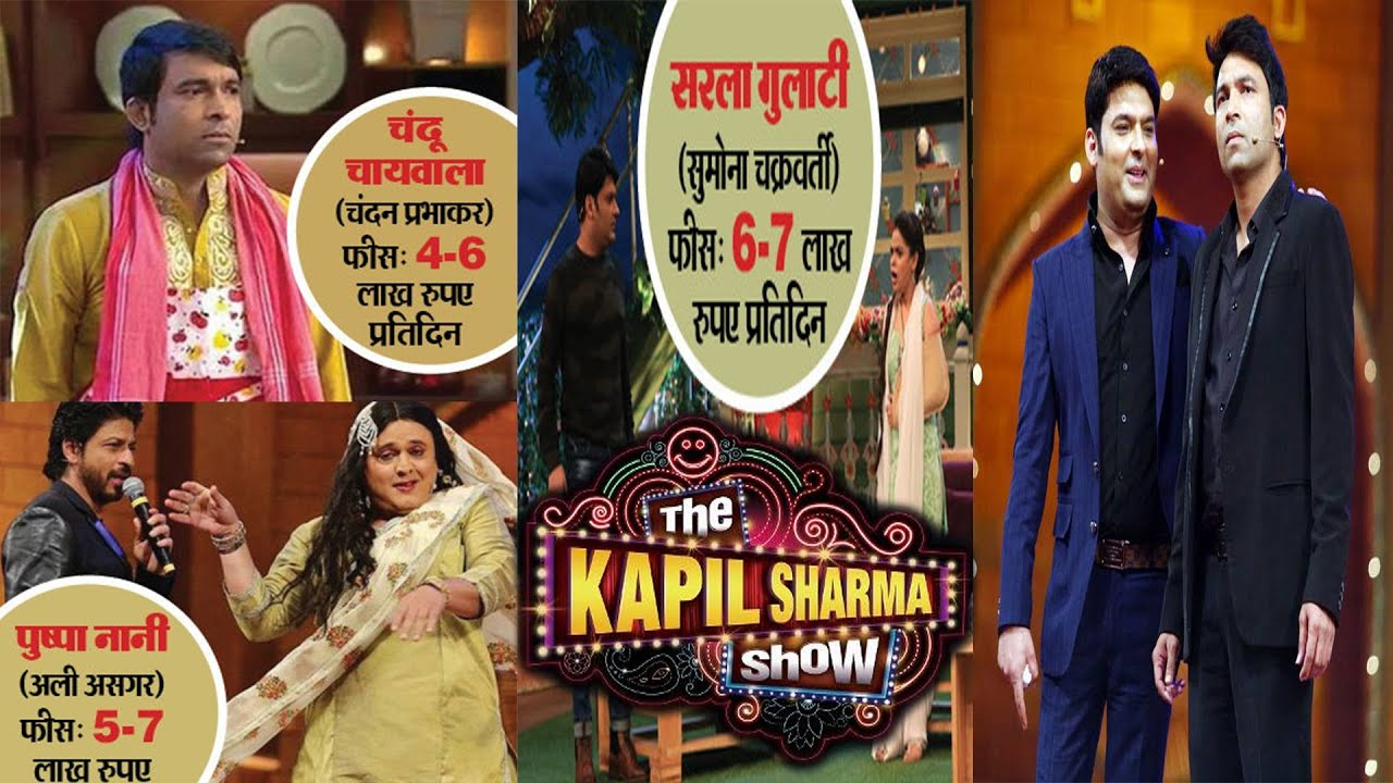 The Kapil Sharma Show | Check Out Actors Per Day Salary