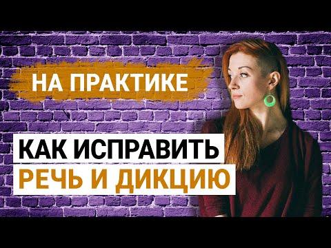 Как улучшить свою речь и дикцию - DomaVideo.Ru