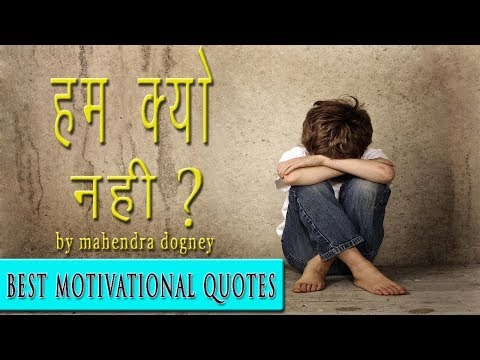 Best quotes - best motivational quotes in hindi Inspirational quotes Best motivational video by mahendra dogney