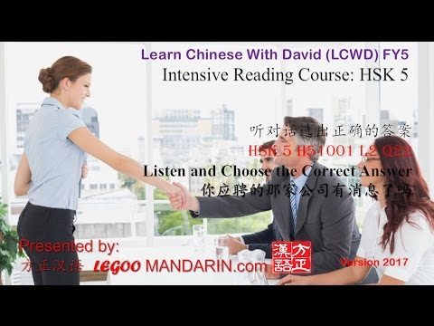 HSK 5 H51001 L2 Q22 你应聘的那家公司有消息了吗 Any news for your Job application