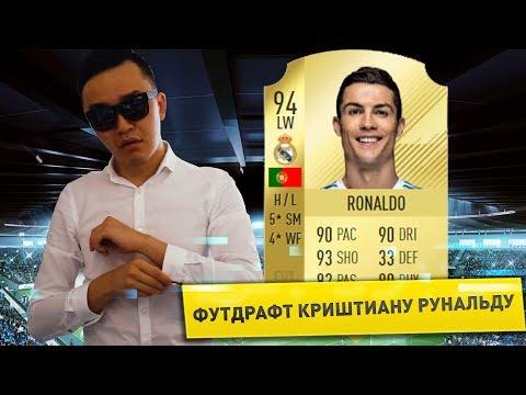FIFA 18 - ФУТДРАФТ КРИШТИАНУ РОНАЛДУ