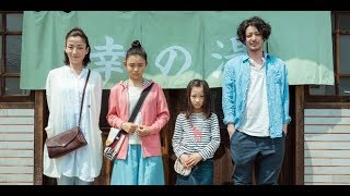Nonton Her Love Boils Bathwater (2016) - Japanese Movie Review Film Subtitle Indonesia Streaming Movie Download