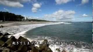 【HD】福島県 双葉海水浴場と松川浦 – がんばれ東北!