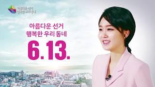 후보자토론회 다시보기 홍보 영상 캡쳐화면