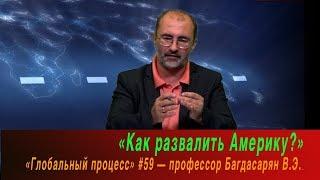 ГП #59 «Как развалить Америку?» Вардан Багдасарян