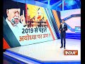 Even the opposition parties cannot oppose construction of Ram temple in Ayodhya: Bhagwat - Video