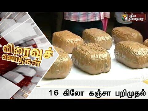 Speed-News-23-08-2016-Puthiyathalaimurai-TV